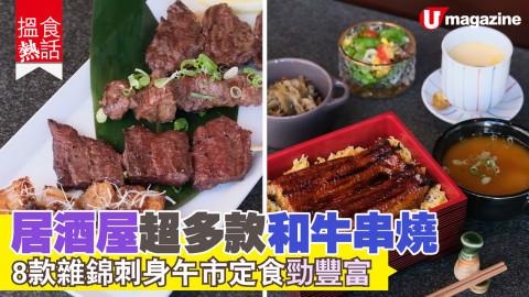 【搵食熱話】居酒屋串燒 食盡稀少和牛部位