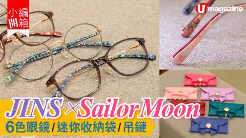 【小編開箱】JINS x Sailor Moon 眼鏡/眼鏡盒/迷你收納袋/眼鏡吊鏈