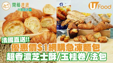 5星酒店供應商!法國直送急凍麵包網店 推出$1香濃芝士酥/玉桂卷多款麵包優惠
