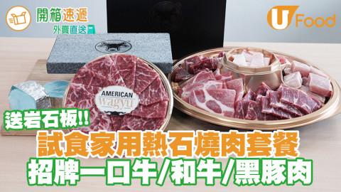 試食家用熱石燒肉套餐 送可重用熱石板/和牛等多款肉類