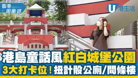 【上環好去處】港島堅巷公園紅白積木城堡3大打卡影相位! 扭計骰公廁/積木城堡/紅白樓梯