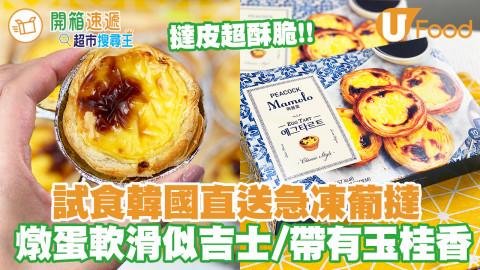 試食韓國直送急凍酥脆葡撻 燉蛋軟滑似吉士醬!帶有玉桂香料味
