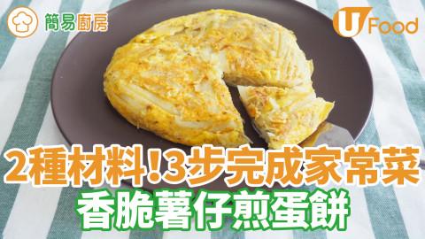 只需2種材料!零難度新手食譜 香脆薯仔煎蛋餅