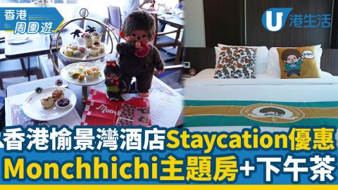 【酒店優惠2021】Monchhichi主題酒店Staycation登場 香港愉景灣酒店卡通主題房包下午茶+曲奇班