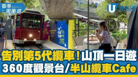 【山頂好去處】告別第5代山頂纜車!香港太平山頂一日遊 360度觀景台/阿甘蝦餐廳/半山纜車Cafe