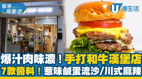 【大角咀美食】爆汁肉味濃!手打和牛漢堡店 達7款醬料!惹味鹹蛋流沙/秘製川式麻辣
