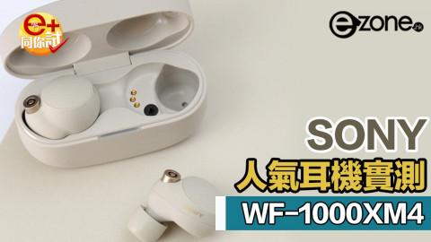 Sony WF-1000XM4 真高清 LDAC 全無線耳機實測