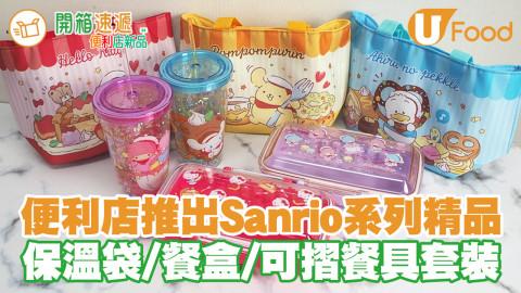 7-Eleven推出Sanrio Characters系列精品!SANRIO冷感巾/涼感拖鞋/yuu會員專享換購SANRIO小櫃桶