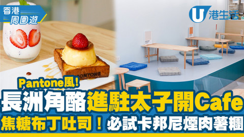 【太子美食】長洲角酪進駐太子開Cafe Pantone風!歎招牌草莓乳酪/焦糖布丁吐司/卡邦尼煙肉薯糰