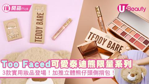 Too Faced全新可愛泰迪熊限量系列!3款實用妝品登場!加推立體熊仔頭側揹包!