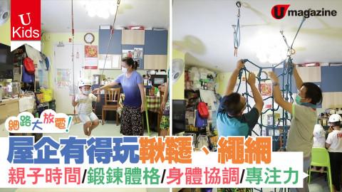 【UKids】屋企有得玩鞦韆、吊環、繩網 親子時間/鍛鍊體格/身體協調/專注力