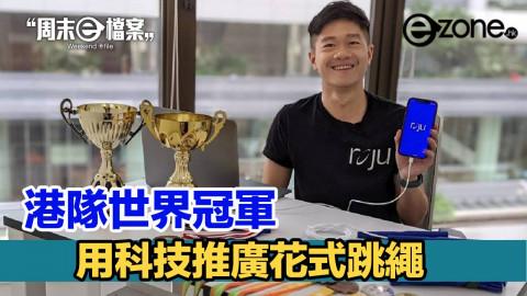 【周末e檔案】港隊花式跳繩世界冠軍研發 ROJU App  在家跳繩健身話咁易