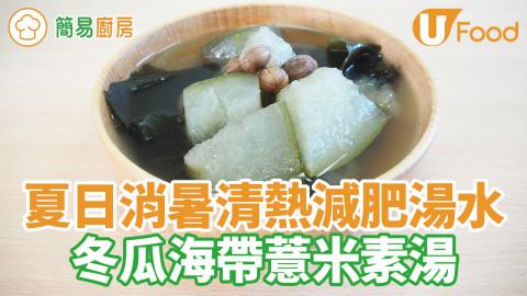 夏日消暑清熱減肥湯水 冬瓜海帶薏米素湯食譜