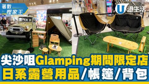 【尖沙咀好去處】Glamping期間限定店登陸尖沙咀 日系露營用品/帳篷/背包