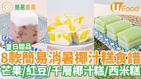 8款簡易夏日消暑椰汁糕食譜  芒果椰汁糕/千層椰汁糕/紅豆椰汁糕/椰汁西米糕