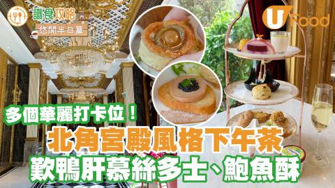 多個華麗打卡位!北角宮殿風格下午茶優惠 歎鴨肝慕絲多士、鮑魚酥