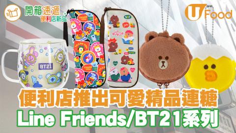 7-Eleven便利店推出 BROWN & FRIENDS x BT21實用精品連糖仔
