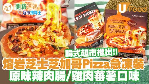 超市都買到!試食韓國直送急凍熔岩芝士芝加哥Pizza 原味辣肉腸/雞肉蕃薯口味
