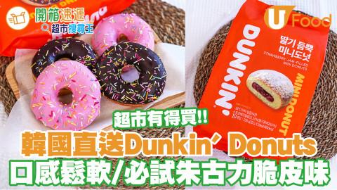 韓式超市有得買人氣冬甩Dunkin' Donut!朱古力脆皮及士多啤梨果醬味