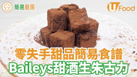 零失手甜品簡易食譜 Baileys甜酒生朱古力