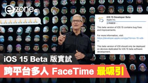 iOS 15 Beta 版實試 跨平台多人 FaceTime 最吸引
