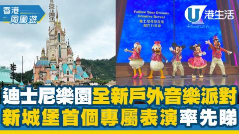 【迪士尼樂園】香港迪士尼樂園全新戶外音樂派對 新城堡首個專屬表演率先睇