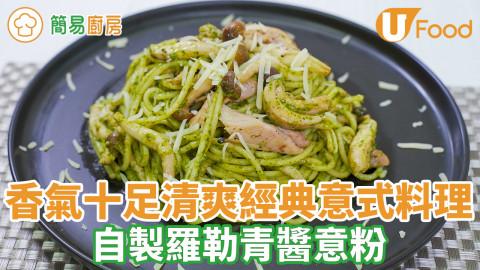 3步零失敗簡單易做西式料理 青醬雞肉意粉食譜