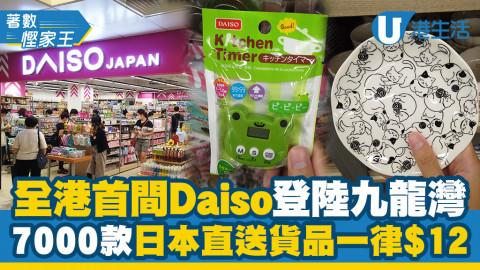 【九龍灣好去處】全港首間Daiso專門店登陸九龍灣 7000款日本直送貨品一律$12