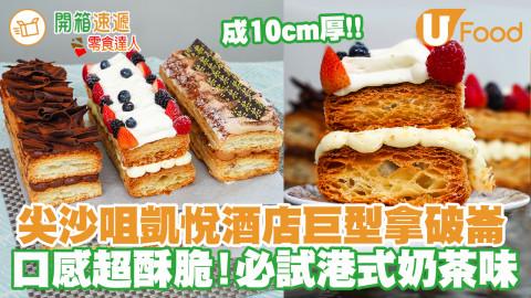 尖沙咀凱悅酒店10cm厚巨型拿破崙 口感超酥脆!必試港式奶茶味