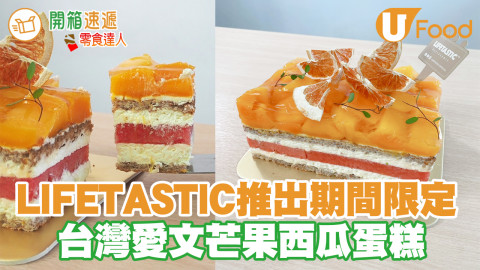 LIFETASTIC推出父親節期間限定愛文芒西瓜蛋糕!