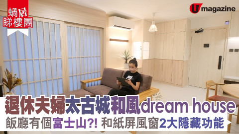 【蝸居睇樓團】退休夫婦太古城和風dream house  飯廳有個富士山?!和紙屏風窗2大隱藏功能