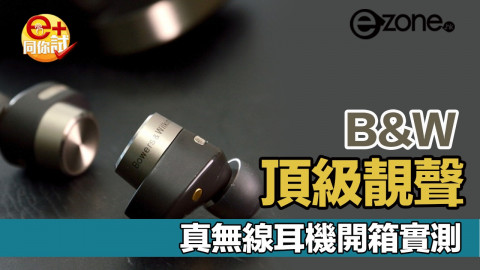【e+同你試】B&W PI7 頂級全無線耳機開箱實測