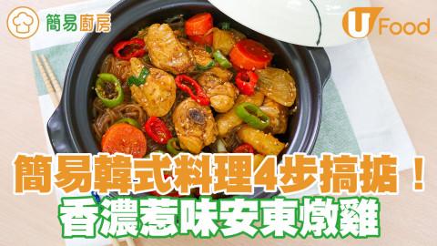 簡易韓式料理4步搞掂! 香濃惹味安東燉雞