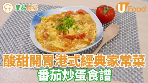 簡易番茄炒蛋食譜 10分鐘經典零失敗港式家常菜  內有炒滑蛋小秘訣