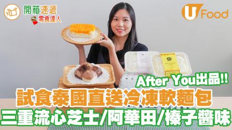 After You出品!試食泰國直送冷凍軟麵包 三重流心芝士/阿華田/榛子醬味
