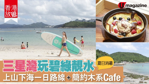 【香港放遊】三星灣玩碧綠靚水 上山下海一日路線 簡約木系Cafe