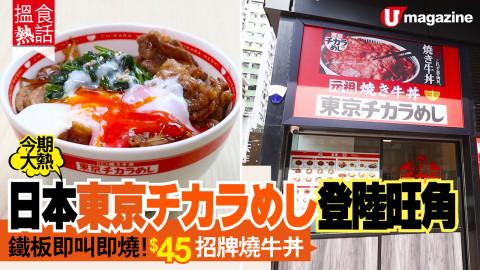 【搵食熱話】今期大熱!日本東京チカラめし登陸旺角
