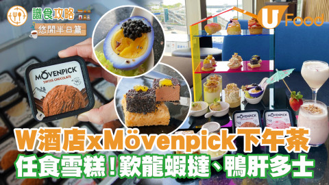 W酒店聯乘Mövenpick推出夏日主題下午茶 任食Mövenpick雪糕+歎龍蝦撻/鴨肝多士