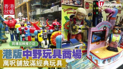 【香港放遊】港版中野玩具商場 萬呎舖放滿經典玩具 同場加映推介店