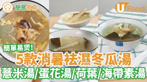5款消暑袪濕簡單冬瓜湯食譜  冬瓜薏米湯/蛋花滾冬瓜湯/海帶素湯/冬瓜荷葉湯