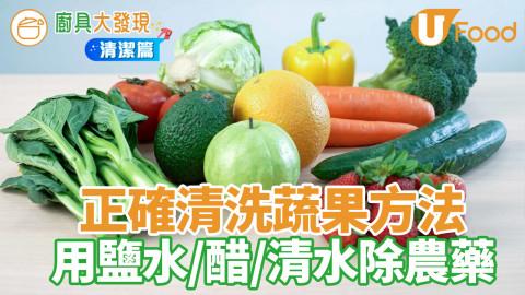 洗菜洗生果用鹽水、醋或清水?一文教你正確清洗蔬果方法去除農藥