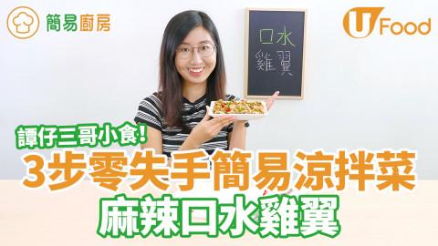 譚仔三哥小食!3步零失手簡易涼拌菜  麻辣口水雞翼食譜