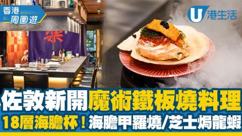 【佐敦美食】佐敦新開魔術鐵板燒料理 招牌18層海膽杯!火焰海膽甲羅燒/海膽醬芝士焗龍蝦