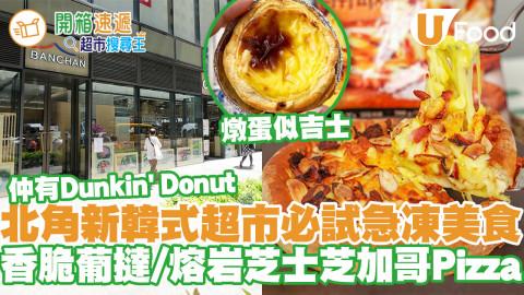 北角韓式超市必試美食推介!急凍葡撻/熔岩芝士芝加哥Pizza/Dunkin Donut
