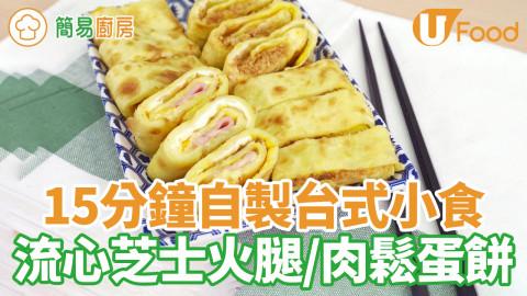 簡易自製台式經典早餐 一次整兩款口味! 流心芝士火腿/肉鬆口味蛋餅