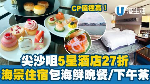 尖沙咀5星酒店27折!海景住宿包海鮮晚餐/下午茶