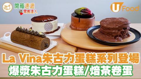 La Viña與Casa Cacao聯乘推出朱古力蛋糕系列!爆漿朱古力蛋糕/ 意大利芝士蛋糕/焙茶卷蛋登場