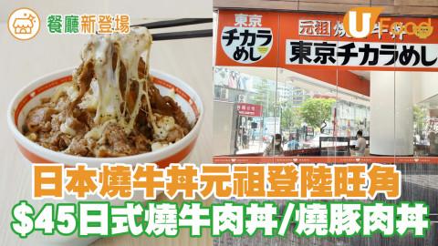 「燒牛丼元祖」東京チカラめし登陸旺角!$45日式燒牛肉丼/燒豚肉丼/唐揚炸雞定食
