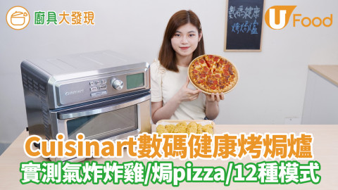 二合一氣炸焗爐推薦!Cuisinart數碼健康烤焗爐 氣炸/烤焗/低溫慢煮/12種模式/實測整炸雞pizza