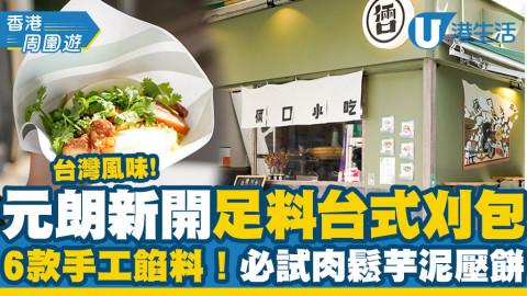 【元朗美食】元朗新開足料台式刈包 台灣風味!6款手工餡料!必試肉鬆芋泥壓餅